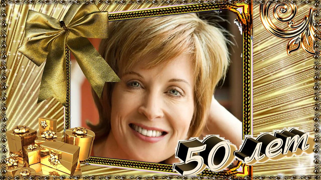 Открытка для, открытки с 50 летием женщине фото