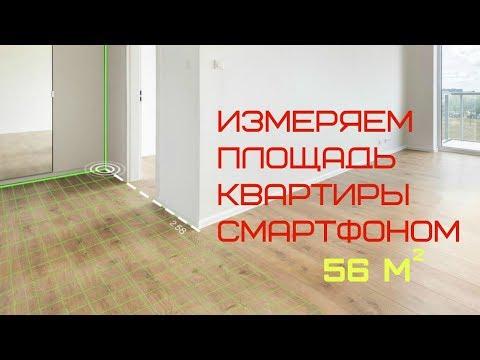 Как посчитать общую площадь квартиры