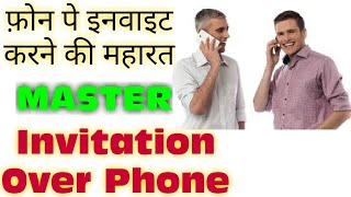 फ़ोन पे इनविटेशन देने की महारत। INIVITE VIA PHONE | MLM TRAINING | NETWORK MARKETING TRAINING