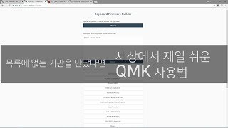 Download Qmk Firmware Tutorial Msys2 And Drivers Part 1 Videos