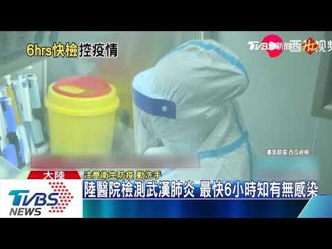 陸醫院檢測武漢肺炎  最快6小時知有無感染