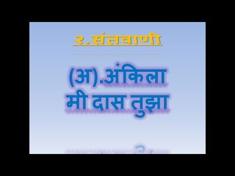 ANKILA MI DAS TUZA by SANT NAMDEV | MARATHI POEM | 10th standard | SSC Board | by Ignited Coachings.