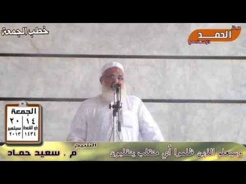 خطبة الجمعة 20-9-2013 ( وسيعلم الذين ظلموا أي منقلب ينقلبون ) فضيلة الشيخ م. سعيد حماد