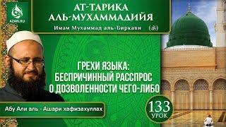 «Ат-Тарика аль-Мухаммадийя». Урок 133. Грехи языка: беспричинный расспрос о дозволенности чего-либо