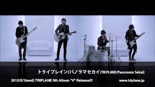 TRIPLANEの曲が、フルで全曲聴き放題【AWA・3か月無料】 無料で体験する...