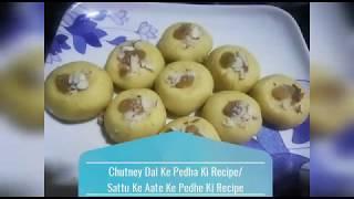 Chutney Dal Ke Pedha Ki Recipe/Sattu Ke Aate Ke Pedhe Ki Recipe