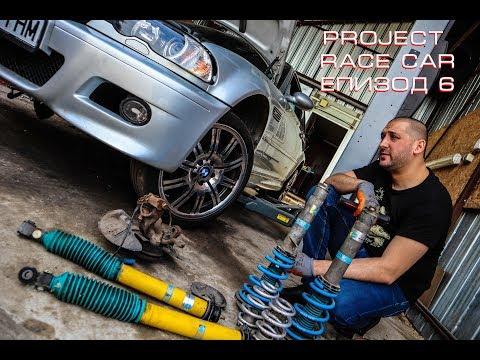 Project Race Car ЕПИЗОД 6 - Карбон или нищо
