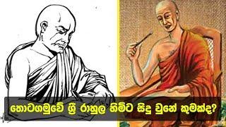 තොටගමුවේ ශ්රී රාහුල හිමිට සිදු වුනේ කුමක්ද - What Happened to Thotagamuwe Sri Rahula Thera