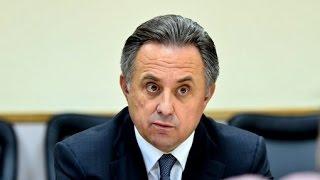 Мутко осудил сборную России за недослушанный гимн победителей