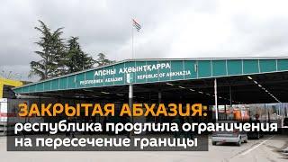 Закрытая Абхазия: республика продлила ограничения на пересечение границы