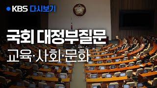 [LIVE] 국회 대정부질문 : 교육·사회·문화 분야 …