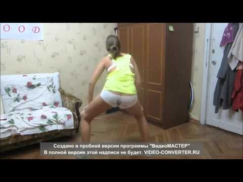 видео танец попой в трусиках