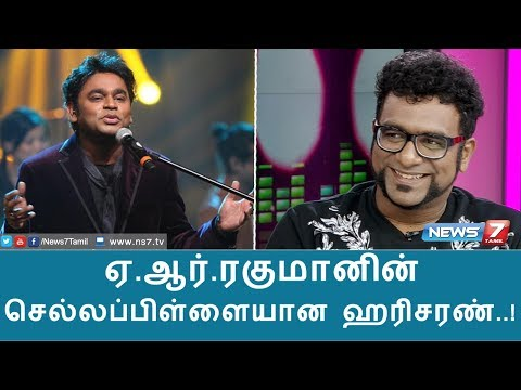 ஏ.ஆர். ரகுமானின் செல்லப்பிள்ளையான ஹரிசரண் | Interview with Singer Haricharan | 03.10.17