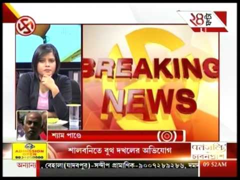 West Bengal Elections: Booth Capture Against Trinamool Congress
