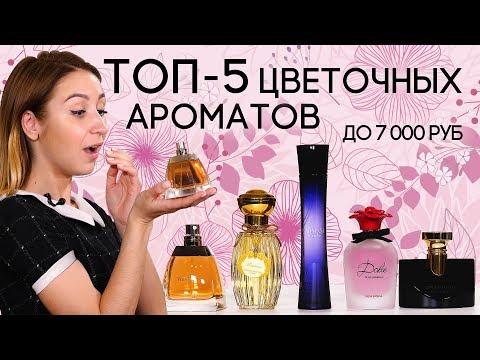 ТОП-5 цветочных ароматов до 7 000 руб. ☆ Подборка парфюмерии с нотами цветов на теплое время года
