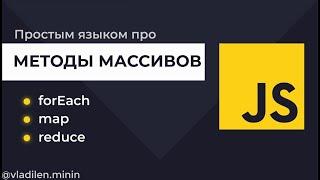 Урок 12. JavaScript. Методы массивов (forEach, map, filter, reduce, find, findIndex)