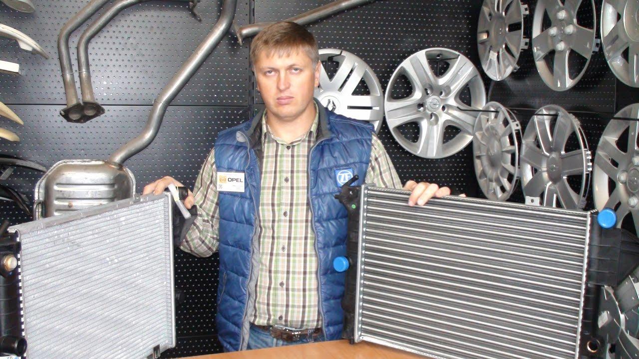 Радиатор охлаждения Вектра А какой выбрать?