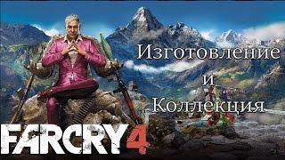 Far Cry 4 Изготовление и коллекция