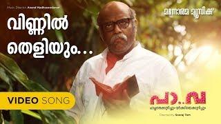 Download Hindi Video Songs - VINNIL THELIYUM | PV..VA (PAPPANEKURICHUM VARKIYEKURICHUM) | VIDEO SONG