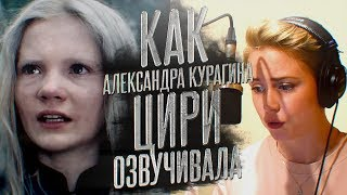 Сериал ВЕДЬМАК (Netflix). Голос ЦИРИ - Александра Курагина| The Voice of CIRI.