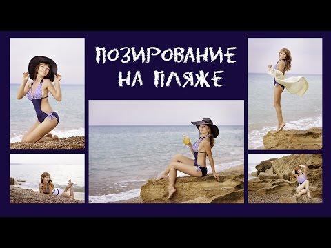 Позирование на пляже море фотосессия