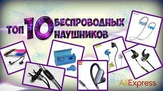 спортивные беспроводные bluetooth наушники с Алиэкспресс  обзор и тест