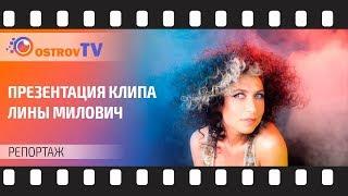 РЕПОРТАЖ OSTROV TV | Презентация нового клипа Лины Милович «Нам с тобой»