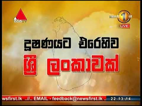 News1st Sinhala Prime Time News, Saturday, August 2017, 10 00PM (12-08-2017)