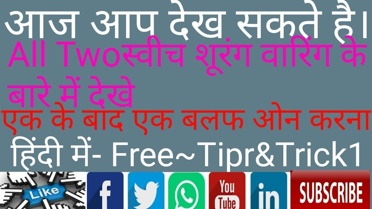 godown wiring one time one on in hindi youtube