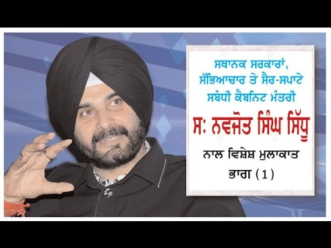 Spl. Interview with S.Navjot Singh Sidhu, Cabinet Minister of Punjab Part-1 Ajit Web Tv.