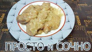 Обожаю этот простой и быстрый рецепт сочного куриного филе в луково-сметанном соусе