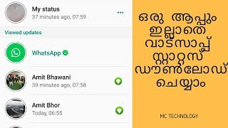 Download WhatsApp Status photos & Videos without any apps(malayalam)