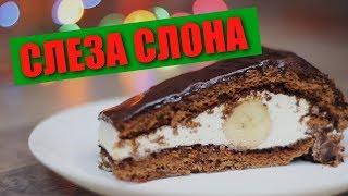 Торт «Слеза слона» / Рецепты и Реальность / Вып. 220