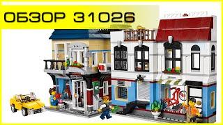 оБЗОР LEGO CREATOR 31026 - ГОРОДСКАЯ УЛИЦА
