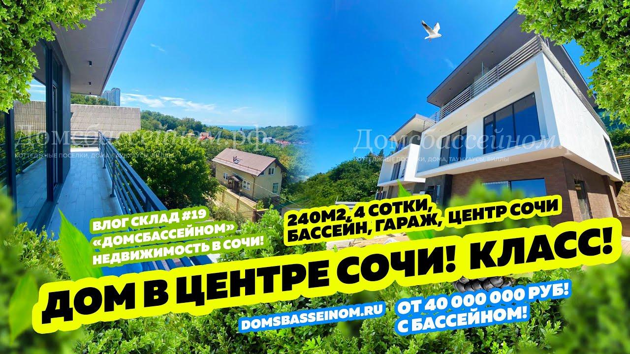 Дом в центре Сочи!