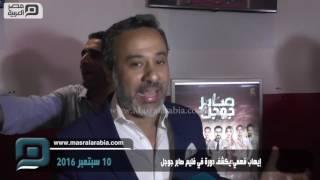 بالفيديو| إيهاب فهمي: