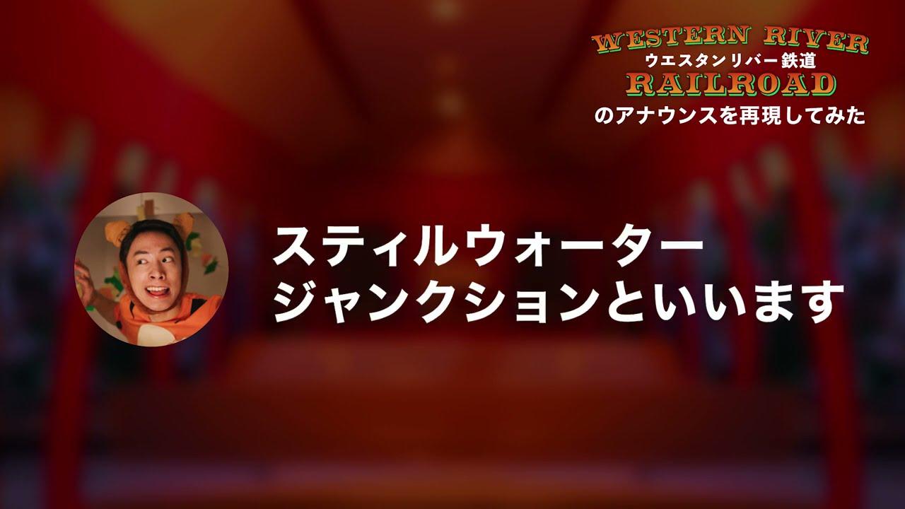 【ウエスタンリバー鉄道】のアナウンスを完全再現してみた! Tokyo Disney Land : Western River Railroad Announcement (cover)