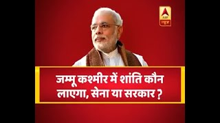 "Rajdharma: "" Who Will Bring Peace To J&K?  Army Or Government? 
