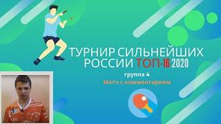 СУПЕР СКОРОСТИ!!! турнир сильнейших Топ-16. группа 4 Матчи с комментариями