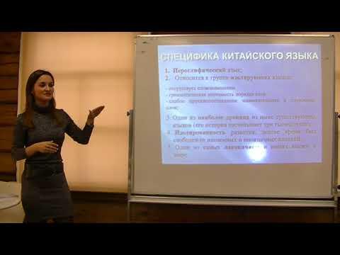 Анастасия Семашко. Синхронный перевод: особенности работы с китайским языком