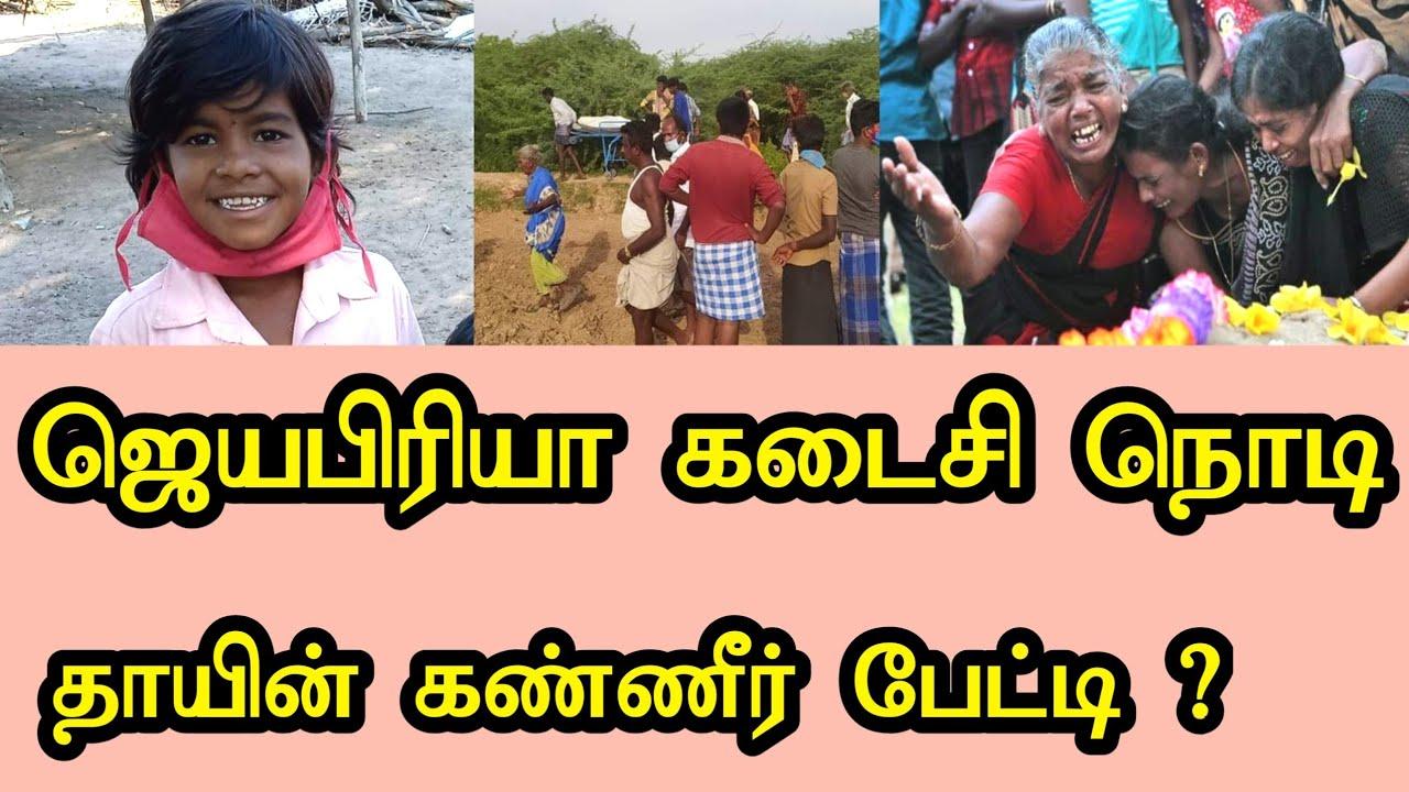 இறுதியாக முகத்தை பார்த்த தாயின் கண்ணீர் பேட்டி ? | justiceforjayapriya | Pudukkottai