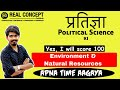 ENVIRONMENT AND NATURAL RESOURCES || 12th Political Science By Vivek Sir