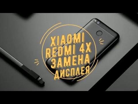 Замена дисплея Xiaomi Redmi 4x