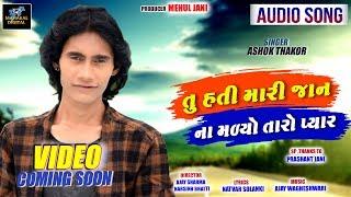 Tu Hati Mari Jaan Na Madyo Taro Pyar! HD Audio! Ashok Thakor! New Sad Songs 2018 MP3