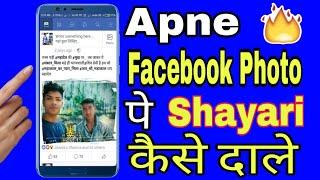 🔥 Facebook Par Shayari Kaise Likhe in hindi/🔥Facebook par status kaise Dale in hindi//