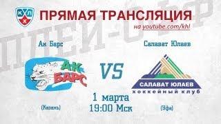 КХЛ PLAYOFF 1/8 Ак Барс - Салават Юлаев / KHL Ak Bars -  Salavat Yulaev