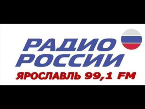 Подъём от 28.12.2016. Радио России.Ярославль