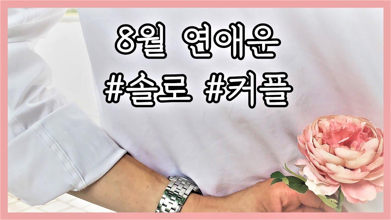 [타로카드/연애운] 8월 연애운 (솔로/커플) + 구독자 2만명 이벤트🥳
