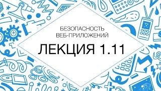 1.11 Безопасность веб-приложений. Риски и угрозы