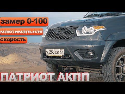 УАЗ ПАТРИОТ АКПП (автомат) / Замер разгона / Максимальная скорость